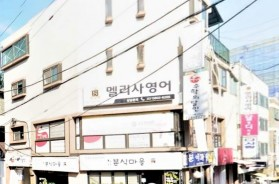 성남동 역세권 코너빌딩 매각