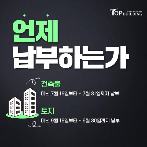 탑빌딩부동산중개법인_탑빌딩_버유세_재산세(6).png