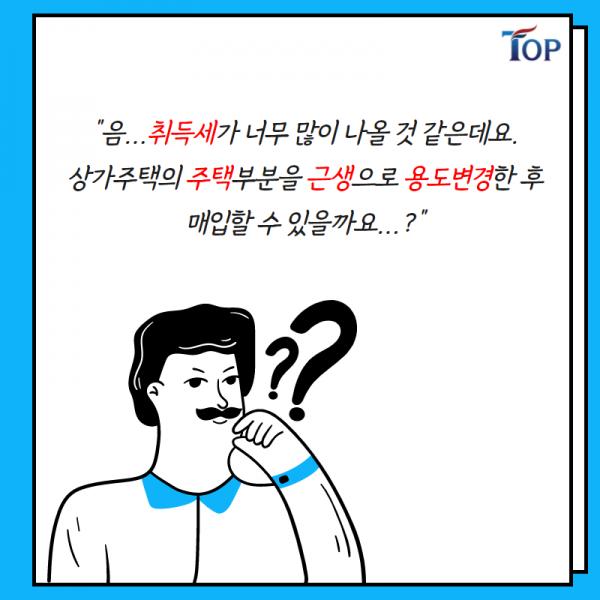 탑빌딩부동산중개법인_탑빌딩_건축물 용도변경_기준_절차(0-1).png