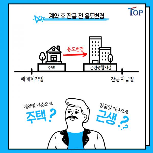 탑빌딩부동산중개법인_탑빌딩_건축물 용도변경_절세방법(3).png