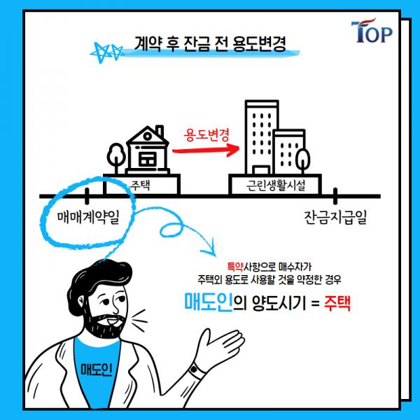 탑빌딩부동산중개법인_탑빌딩_건축물 용도변경_절세방법(5).png