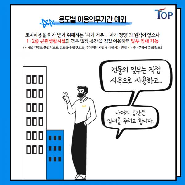 탑빌딩부동산중개법인_탑빌딩_토지거래허가구역_허가신청_허가방법(6).png