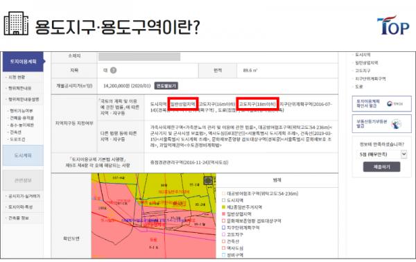 탑빌딩부동산중개법인_탑빌딩_건축물대장_용도지구 (3).png