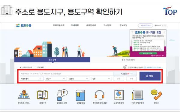 탑빌딩부동산중개법인_탑빌딩_건축물대장_용도지구 (9-1).png