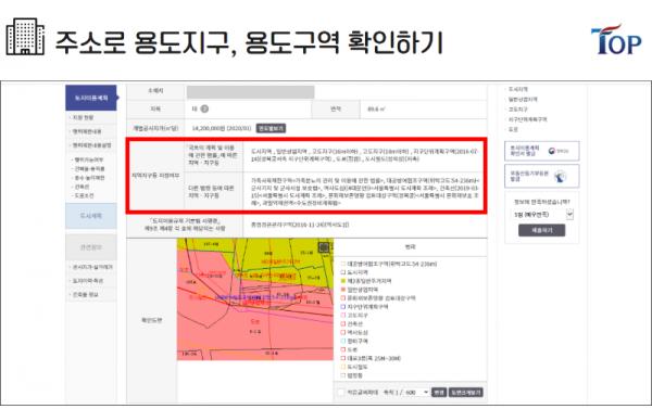 탑빌딩부동산중개법인_탑빌딩_건축물대장_용도지구 (9-2).png