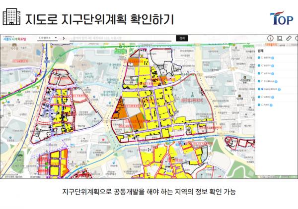 탑빌딩부동산중개법인_탑빌딩_서울도시계획포털_지구단위계획구역검색(4-2).png