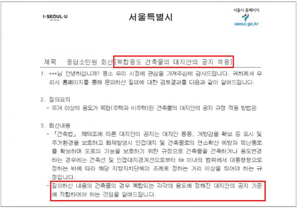 탑빌딩부동산중개법인_탑빌딩_건축물대장_대지위의공지(11).png