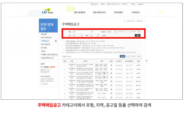 탑빌딩부동산중개법인_탑빌딩_LH주택매입사업소개(2).png