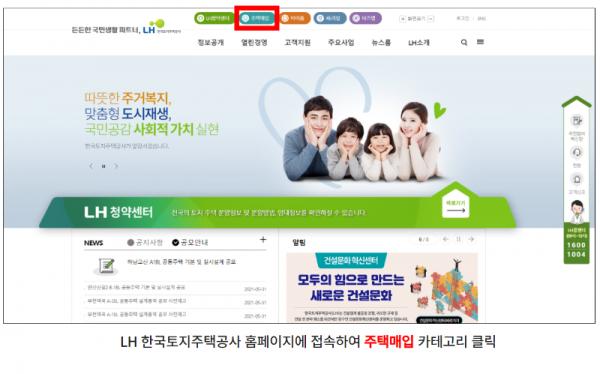 탑빌딩부동산중개법인_탑빌딩_LH주택매입사업소개(1).png