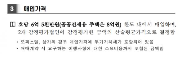 탑빌딩부동산중개법인_탑빌딩_LH주택매입사업소개(4).png