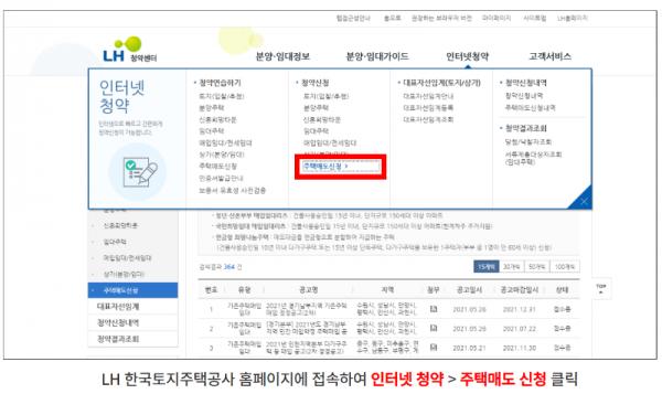 탑빌딩부동산중개법인_탑빌딩_LH주택매입사업소개(5).png