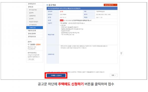 탑빌딩부동산중개법인_탑빌딩_LH주택매입사업소개(7).png