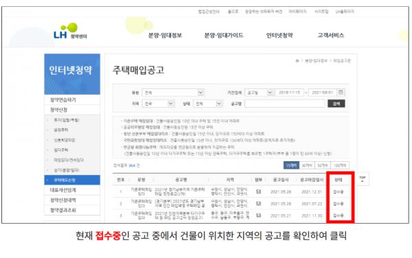 탑빌딩부동산중개법인_탑빌딩_LH주택매입사업소개(6).png